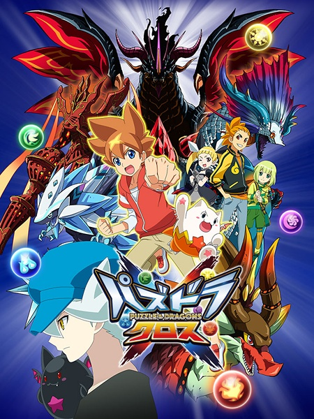 Puzzle And Dragons Cross
