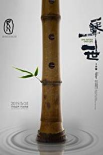 Shakuhachi: One Sound One Life