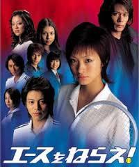 Ace Wo Nerae! 2004