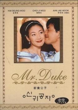 Mr Duke