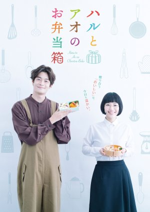 Haru To Ao No Obento Bako (2020)