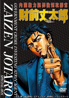 Government Crime Investigation Agent Zaizen Jotaro